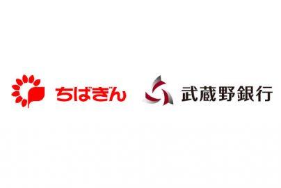 千葉銀と武蔵野銀が新会社設立、経営戦略や提携策など検討のサムネイル画像