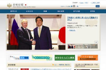 中国、日露首脳会談「成果なし」に安心?のサムネイル画像