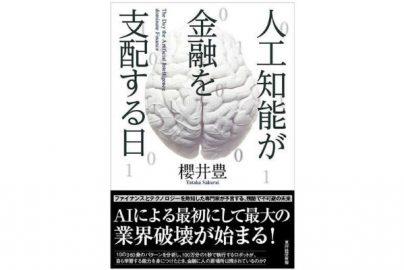 「人工知能が金融を支配する日」がくる前に日本の金融機関が置いていかれるのサムネイル画像