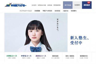 天才はいない。早稲田アカデミー 説得力のある15段広告のサムネイル画像