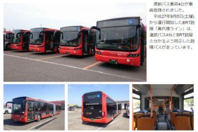連節バスで専用レーン走るバス高速輸送システムBRT 岐阜や新潟市などで社会実験のサムネイル画像