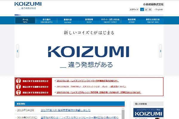 注目のジェネリック家電メーカー「KOIZUMI」の強み