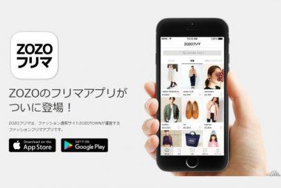 「ゾゾフリマ」6月サービス終了 メルカリ一強のフリマアプリのサムネイル画像