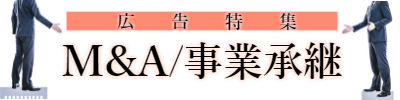 広告特集「M&A/事業承継」