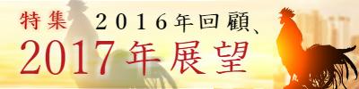 特集「2016年回顧→17年展望」