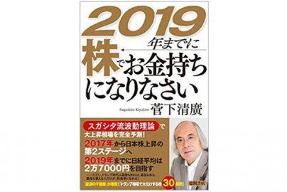 日本株の天井はまだ少し先 2017年は「アベノミクス開花の年」のサムネイル画像