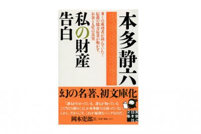FP選・お金の増やし方・守り方が学べる本『私の財産告白』(本多静六著)のサムネイル画像