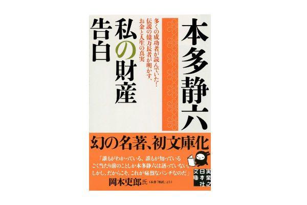 FP選・お金の増やし方・守り方が学べる本『私の財産告白』(本多静六著)