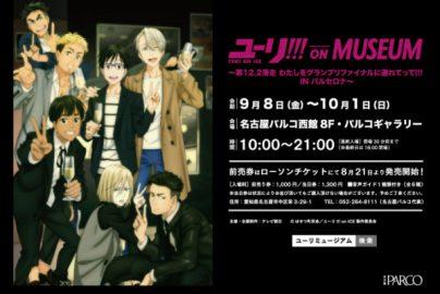 アニメ「ユーリ!!! on ICE」大人気支える2つのファン層 きょうから名古屋で展示ものサムネイル画像