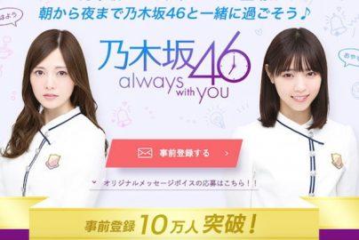 「乃木坂46」公式アプリの事前登録者が10万人突破 エムアップの株価は290%上昇のサムネイル画像