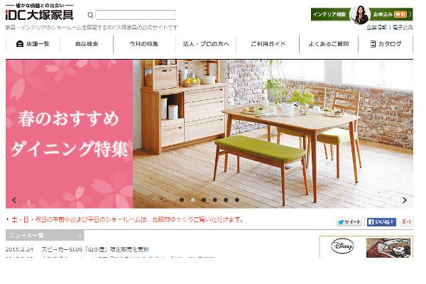 大塚家具が中期経営計画を発表、長女久美子氏のもと再出発のサムネイル画像