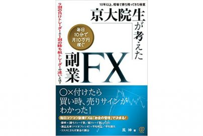 京大院生が考えた「副業FX」 実際に利益を出す6つのポイントのサムネイル画像