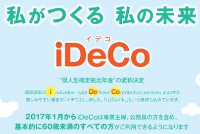 節税効果バツグン「iDeCo(イデコ)」をご存知ですか?のサムネイル画像