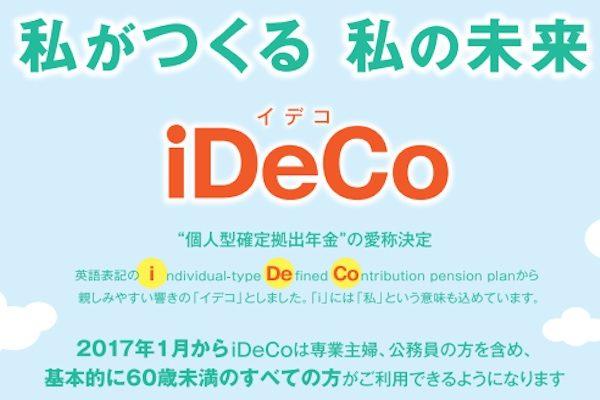 節税効果バツグン「iDeCo(イデコ)」をご存知ですか?