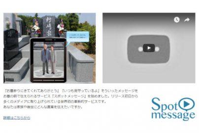 「ARで墓参り」はアリかナシかのサムネイル画像