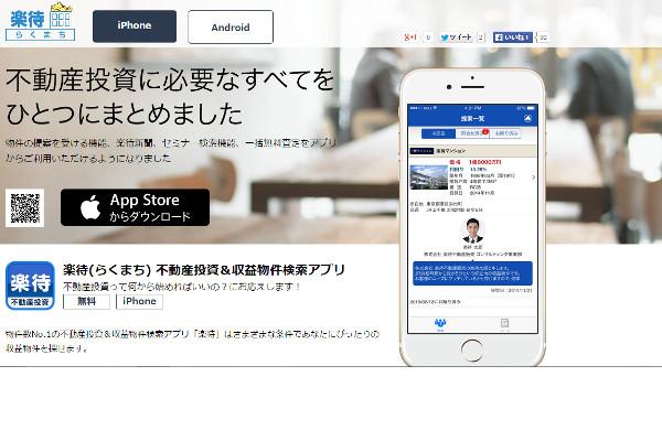 ファーストロジックが「楽待」アプリを機能アップしAppStoreにて公開のサムネイル画像