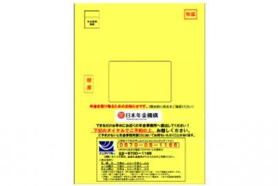 年金受給者の範囲拡大 「黄色い封筒」が届いた人が8月までにすべきことのサムネイル画像