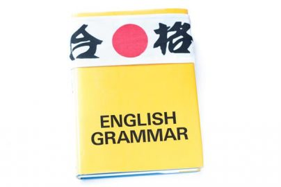 今さら聞けない 「中学英文法」のサムネイル画像