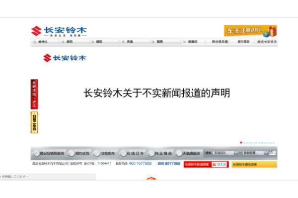 スズキ中国進出の象徴「長安鈴木」業績好転、救世主は鈴木修会長