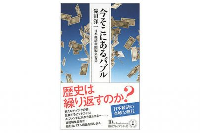 忍び寄るバブルの影、「日本のAI投信ブームは周回遅れ」——『今そこにあるバブル』【書評】のサムネイル画像