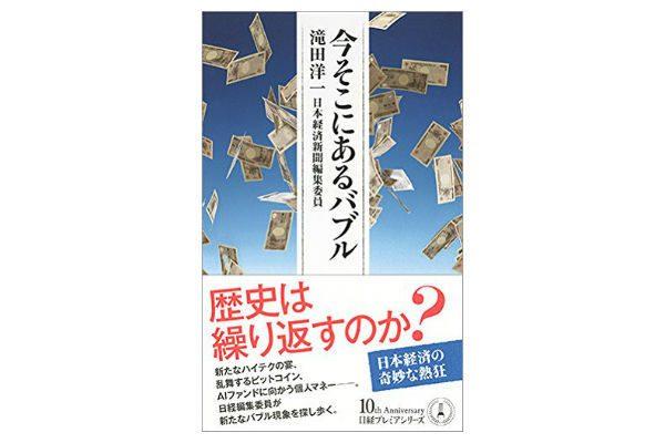 忍び寄るバブルの影、「日本のAI投信ブームは周回遅れ」——『今そこにあるバブル』【書評】