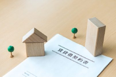 民法改正 賃貸借契約の個人連帯保証人には限度額を設定のサムネイル画像