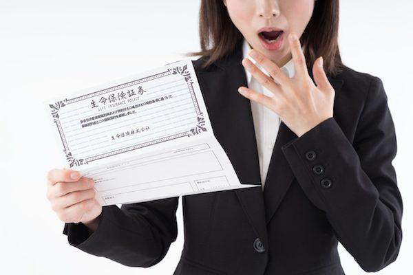 必要保障額の考え方、保険証券の見方をマスターしよう 保険見直し(3)
