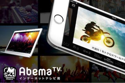 サイバーA、減益決算も「AbemaTV」への先行投資と割り切りのサムネイル画像