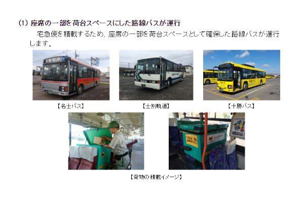 宅配便が過疎地のバスを救う? 「客貨混載」が北海道、熊本でスタート ヤマト運輸