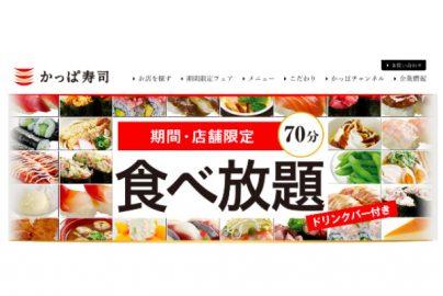 業界1人負け「かっぱ寿司」の苦境 「食べ放題」で起死回生なるか?のサムネイル画像