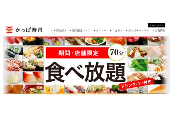 かっぱ寿司,食べ放題