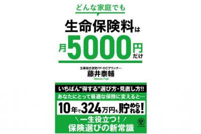 月5000円で安心の「生命保険生活」を手に入れるのサムネイル画像