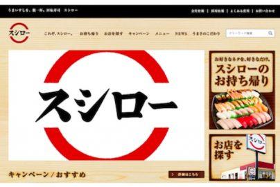 あきんどスシローの上場観測 かっぱ寿司との比較で見えた強みのサムネイル画像