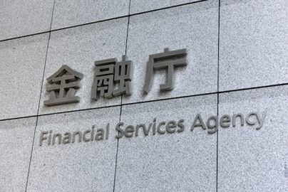 将来性があっても信用力の低い企業に融資しない「日本型金融排除」を排除へ 金融庁が行政方針でのサムネイル画像