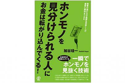 権威に弱い日本人 ニセモノに騙される「思い込み」の正体とは?のサムネイル画像