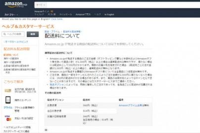 Amazonが2000円未満商品の送料引き上げに踏み切った理由とはのサムネイル画像