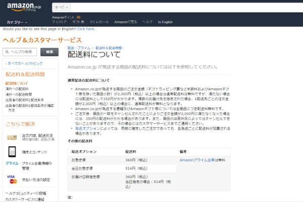 Amazonが2000円未満商品の送料引き上げに踏み切った理由とは