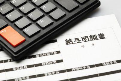 「10月の給与明細」はここを確認! 厚生年金の保険料アップのサムネイル画像