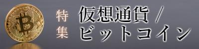 特集「仮想通貨/ビットコイン」