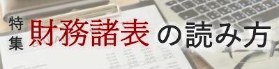 特集「財務諸表」の読み方