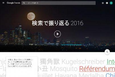 2016年に世界が検索した「Japan」「Tokyo」のキーワードトップ10のサムネイル画像