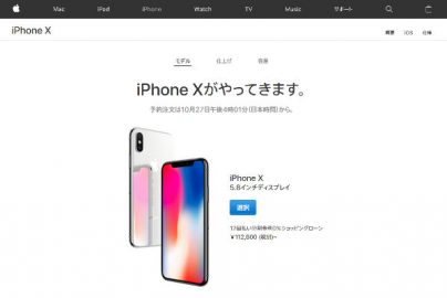 iPhone X発表、デザイン大きく変更も機能は? 米国では1000ドル未満から用意も日本では11万超えのサムネイル画像