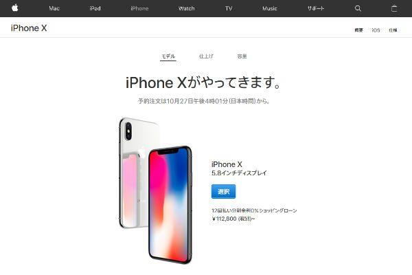 iPhone X発表、デザイン大きく変更も機能は? 米国では1000ドル未満から用意も日本では11万超え