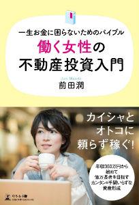 jyosei_fudousan_book