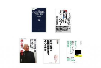 大統領逮捕、近くて遠い「韓国」を知る本5選のサムネイル画像
