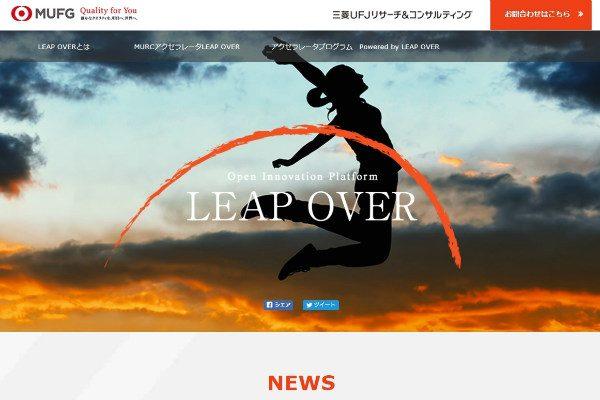 シンクタンク・コンサルファームならではのアクセラレータを MURC「LEAP OVER」が企業募集