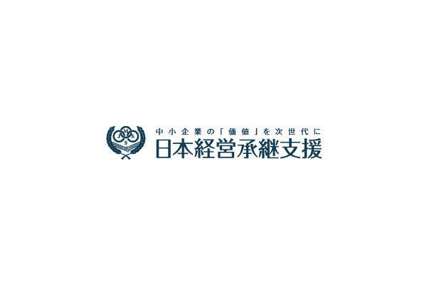 日本経営承継支援、金融機関系ベンチャーキャピタル 2 社及び東証一部上場会 社 2 社に対する第三者割当増資を実施