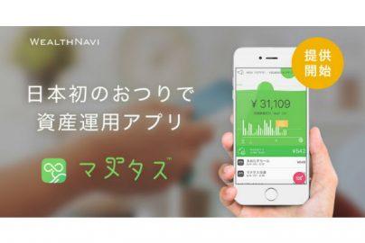 買い物のおつりで投資 資産運用アプリ「マメタス」リリースのサムネイル画像