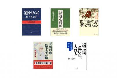 初めて読む「松下幸之助」 経営の神様について知り理解を深める5冊のサムネイル画像