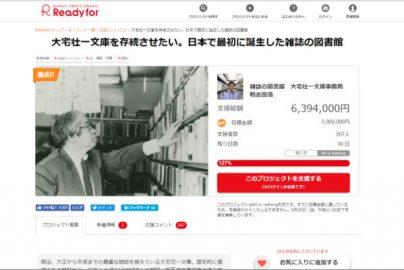 日本初の雑誌の図書館「大宅文庫」が存続危機? クラウドファンディングが救うのサムネイル画像